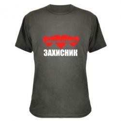 Камуфляжная футболка Самий улюблений захисник - FatLine