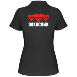 Женская футболка поло Самий улюблений захисник - FatLine