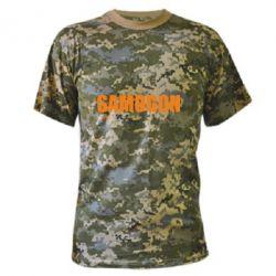 Камуфляжная футболка Samogon 1
