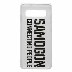 Чохол для Samsung S10 Samogon connecting people