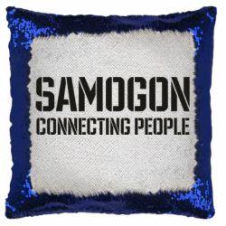 Подушка-хамелеон Samogon connecting people
