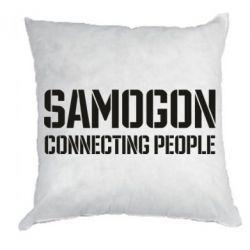 Подушка Samogon connecting people