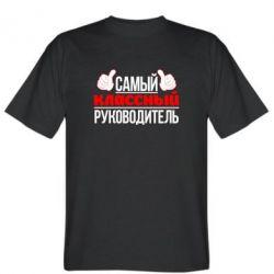Мужская футболка Самый классный руководитель! - FatLine