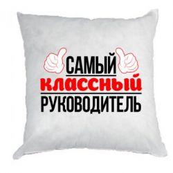 Подушка Самый классный руководитель! - FatLine