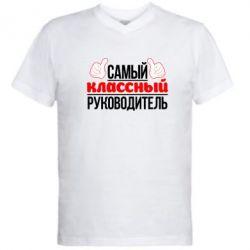 Мужская футболка  с V-образным вырезом Самый классный руководитель! - FatLine