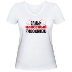 Женская футболка с V-образным вырезом Самый классный руководитель! - FatLine