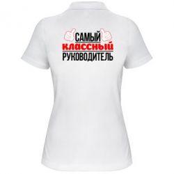 Женская футболка поло Самый классный руководитель! - FatLine