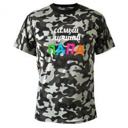 Камуфляжная футболка Самый лучший папа - FatLine