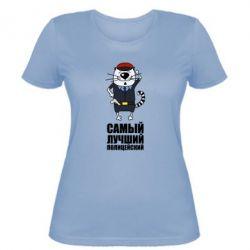 Женская футболка Самый лучший полицейский