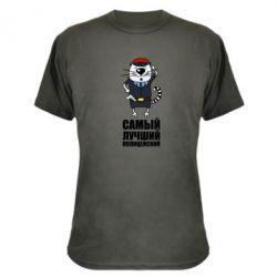 Камуфляжная футболка Самый лучший полицейский - FatLine