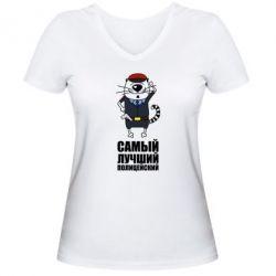 Женская футболка с V-образным вырезом Самый лучший полицейский - FatLine