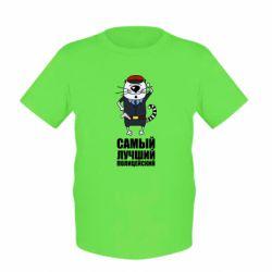 Детская футболка Самый лучший полицейский