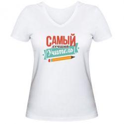 Женская футболка с V-образным вырезом Самый лучший учитель! - FatLine