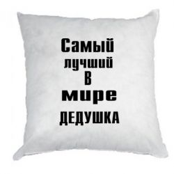 Подушка Самый лучший в мире дедушка - FatLine