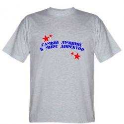 Мужская футболка Самый лучший в мире директор - FatLine