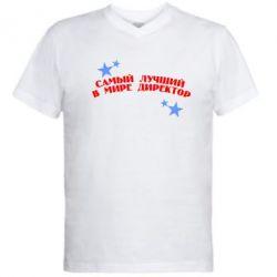 Мужская футболка  с V-образным вырезом Самый лучший в мире директор - FatLine