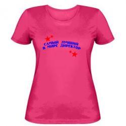 Женская футболка Самый лучший в мире директор