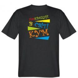 Чоловіча футболка Найкращий в світі кум
