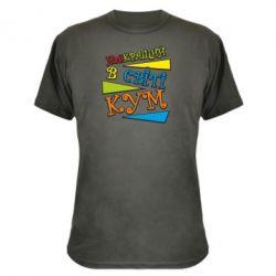 Камуфляжна футболка Найкращий в світі кум