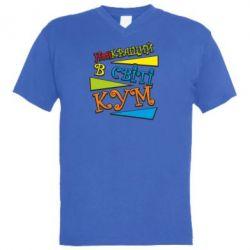 Чоловіча футболка з V-подібним вирізом Найкращий в світі кум