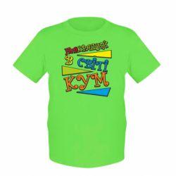 Дитяча футболка Найкращий в світі кум