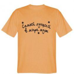 Мужская футболка Самый лучший в Мире муж - FatLine