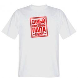 Мужская футболка Самый офигенный папа - FatLine