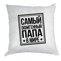 Подушка Самый офигенный папа - FatLine