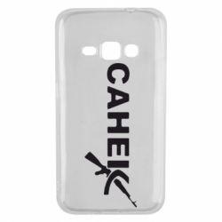 Чехол для Samsung J1 2016 Санек