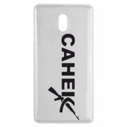 Чехол для Nokia 3 Санек - FatLine