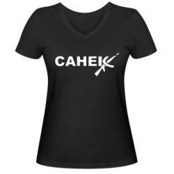 Женская футболка с V-образным вырезом Санек - FatLine