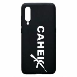 Чехол для Xiaomi Mi9 Санек