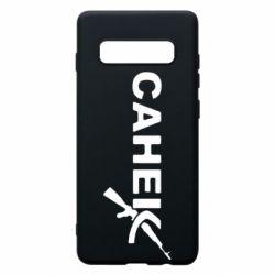 Чехол для Samsung S10+ Санек