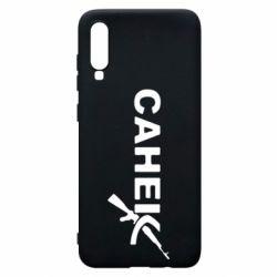 Чехол для Samsung A70 Санек