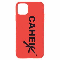 Чехол для iPhone 11 Pro Max Санек