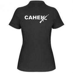 Женская футболка поло Санек - FatLine