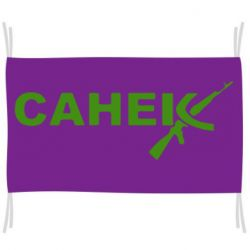 Флаг Санек