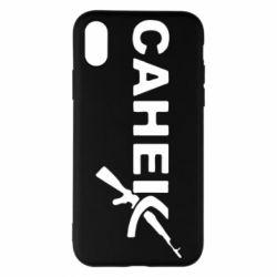 Чехол для iPhone X/Xs Санек