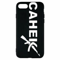 Чехол для iPhone 7 Санек