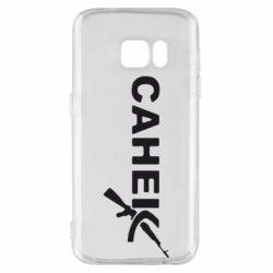 Чехол для Samsung S7 Санек