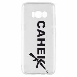 Чехол для Samsung S8 Санек