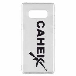 Чехол для Samsung Note 8 Санек