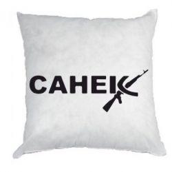 Подушка Санек - FatLine