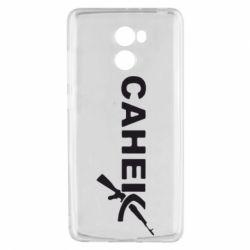 Чехол для Xiaomi Redmi 4 Санек - FatLine