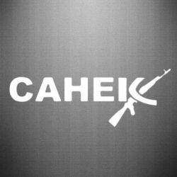 Наклейка Санек - FatLine