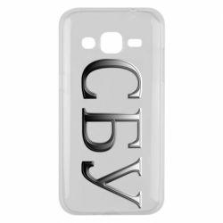 Чехол для Samsung J2 2015 СБУ серый