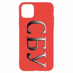 Чехол для iPhone 11 СБУ серый