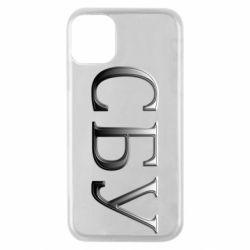 Чехол для iPhone 11 Pro СБУ серый
