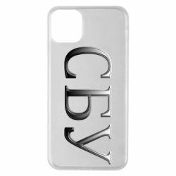 Чехол для iPhone 11 Pro Max СБУ серый