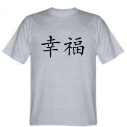 Мужская футболка Счастье - FatLine